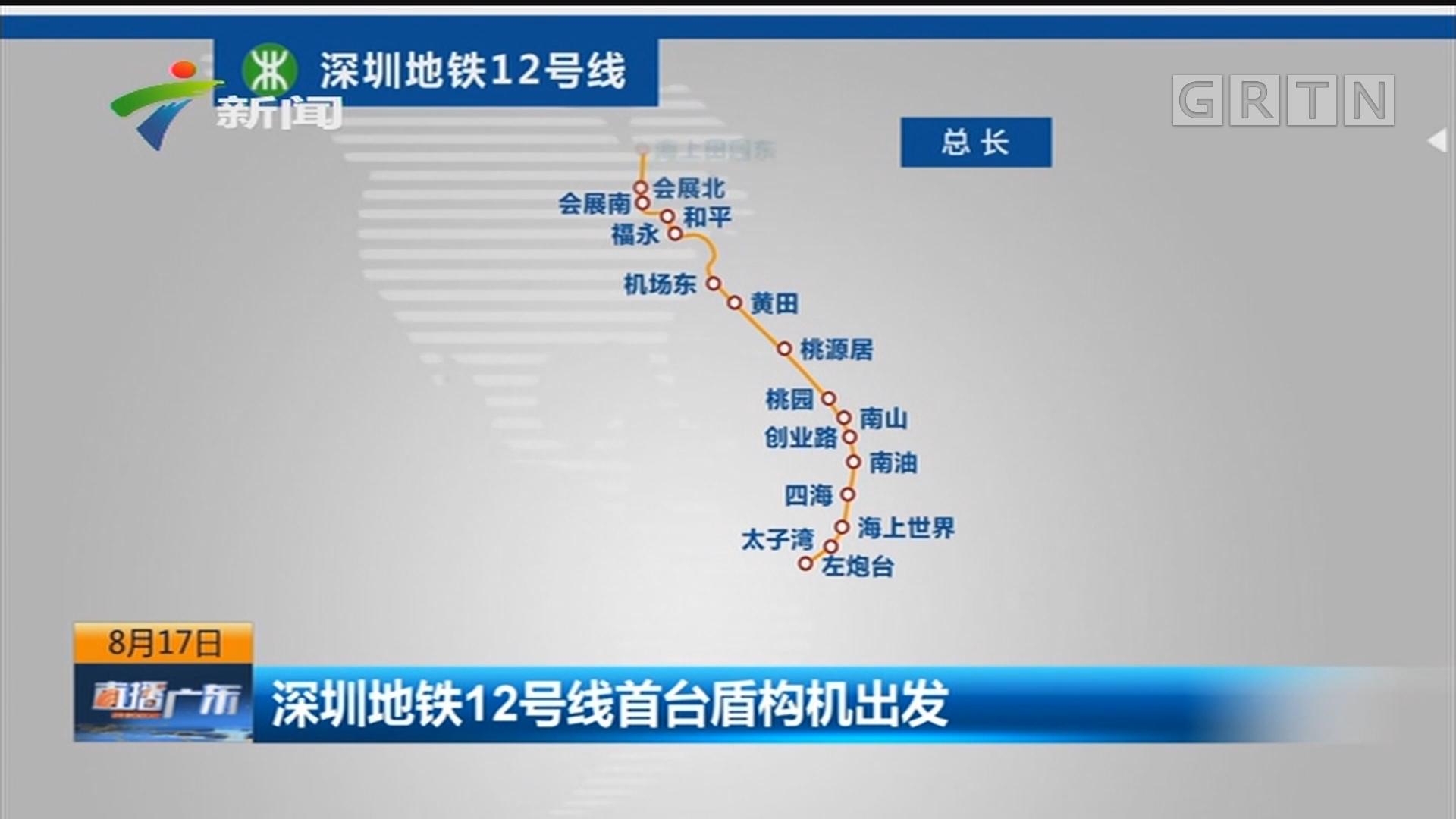 深圳地铁12号线首台盾构机出发