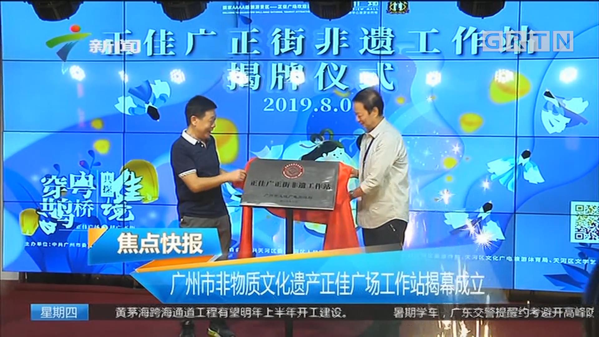 广州市非物质文化遗产正佳广场工作站揭幕成立