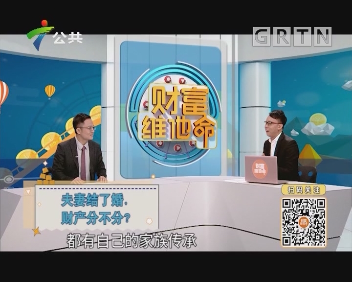 [2019-08-25]财富维他命:夫妻结了婚,财产分不分?