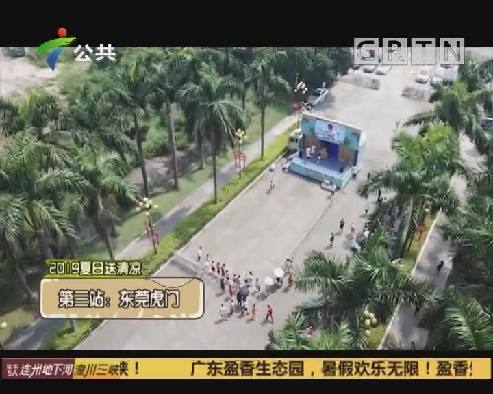 2019夏日送清凉 第三站:东莞虎门