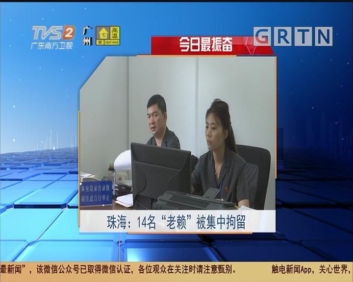"""今日最振奋 珠海:14名""""老赖""""被集中拘留"""