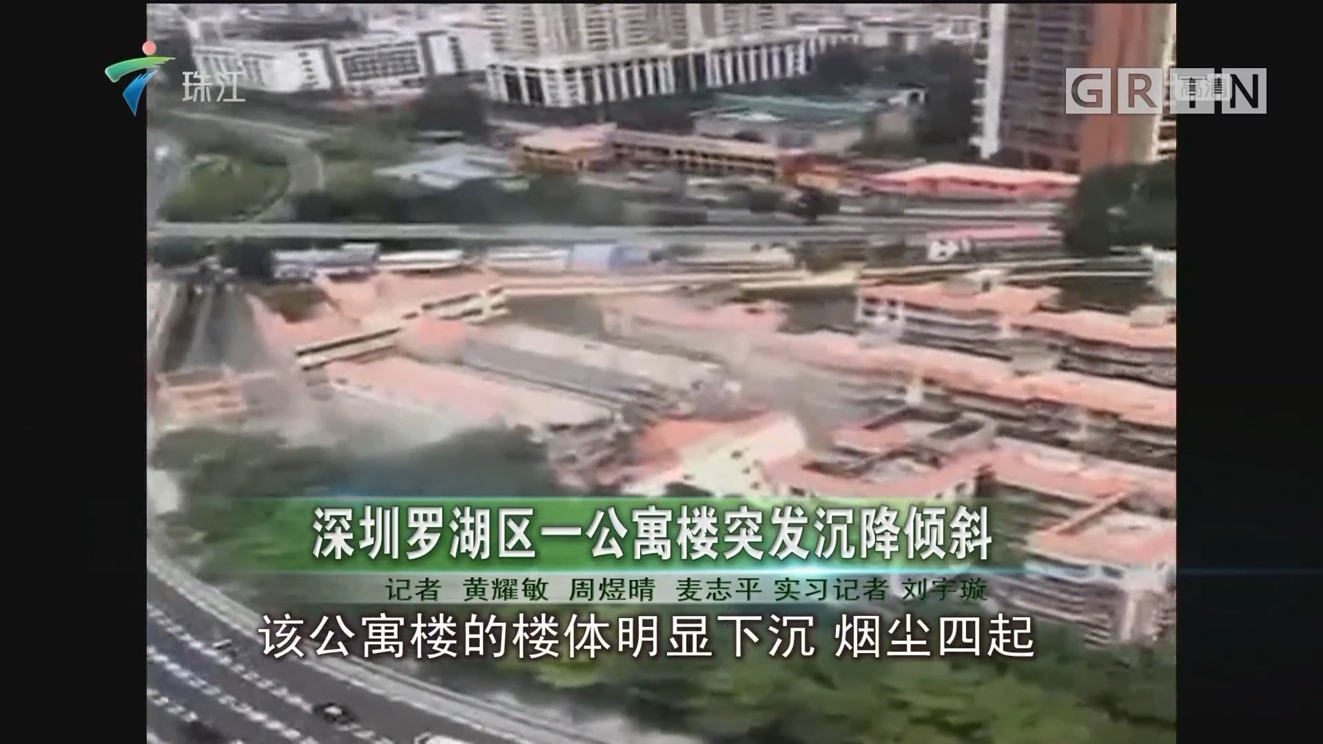深圳罗湖区一公寓楼突发沉降倾斜
