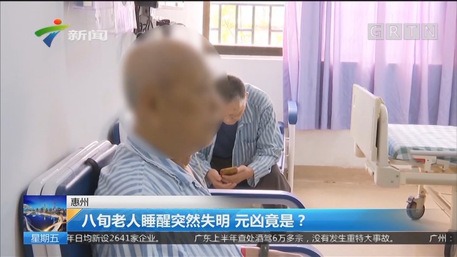 惠州:八旬老人睡醒突然失明 元凶竟是?