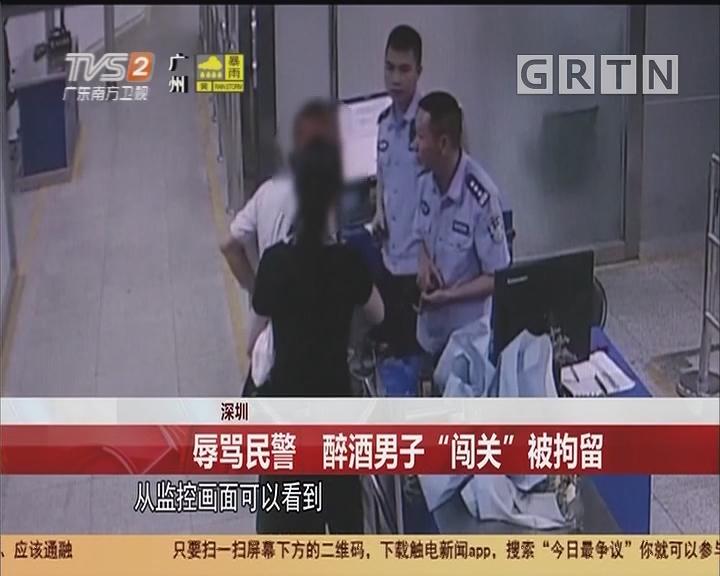 """深圳:辱骂民警 醉酒男子""""闯关""""被拘留"""