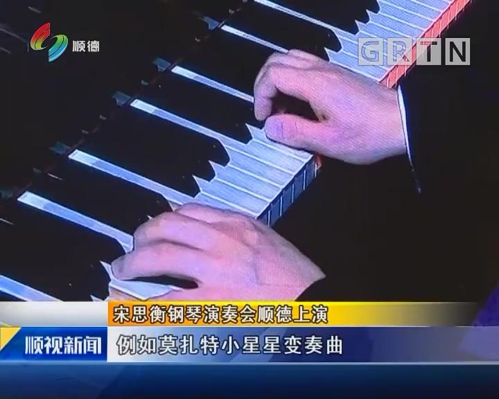 宋思衡钢琴演奏会顺德上演