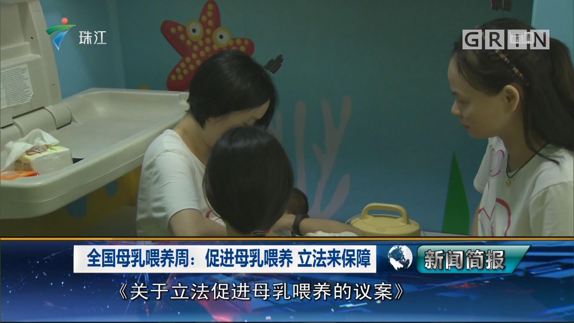 全国母乳喂养周:促进母乳喂养 立法来保障
