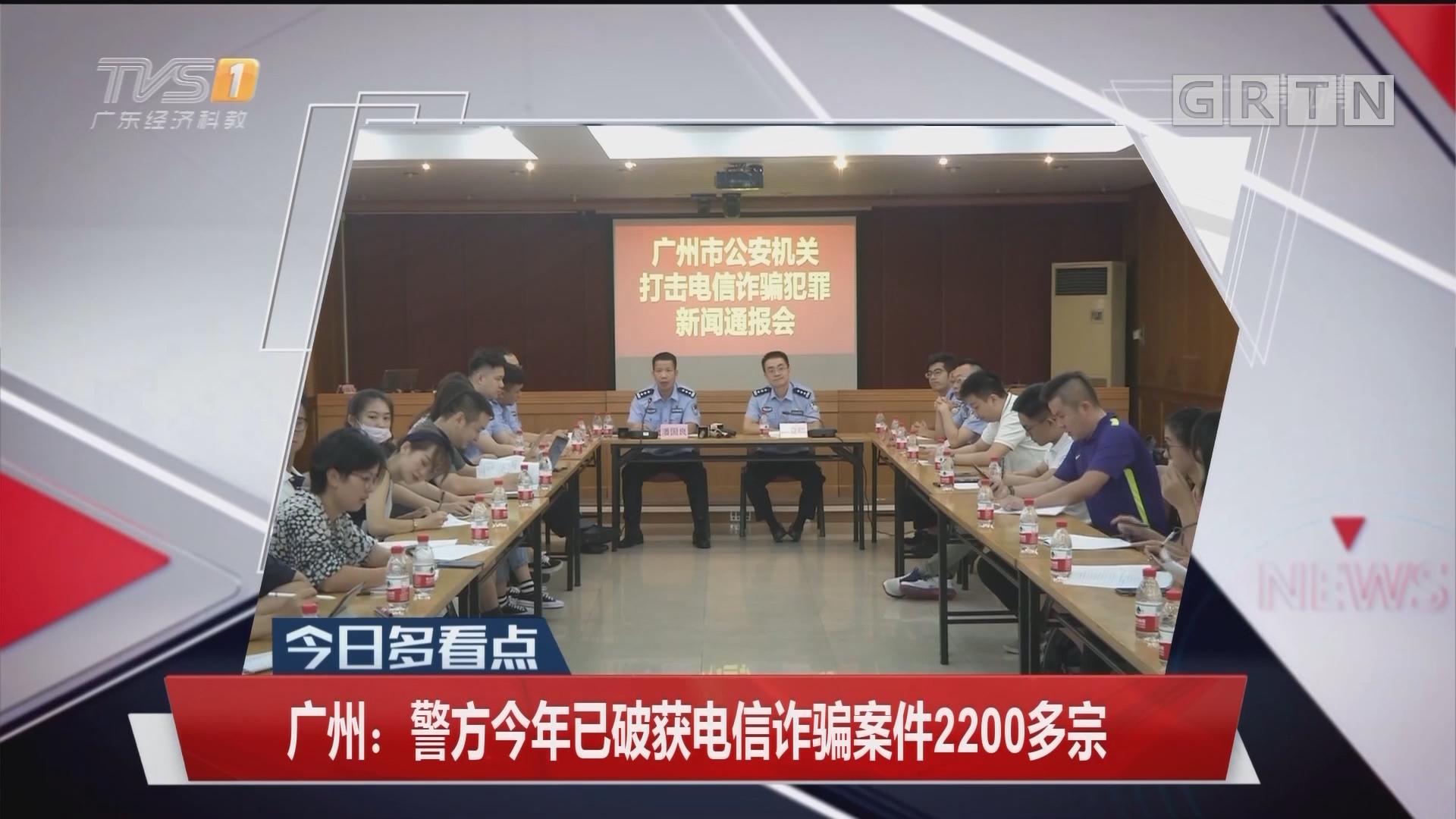 广州:警方今年已破获电信诈骗案件2200多宗
