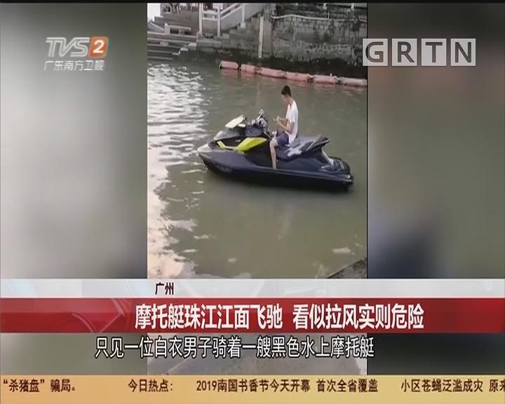广州:摩托艇珠江江面飞驰 看似拉风实则危险