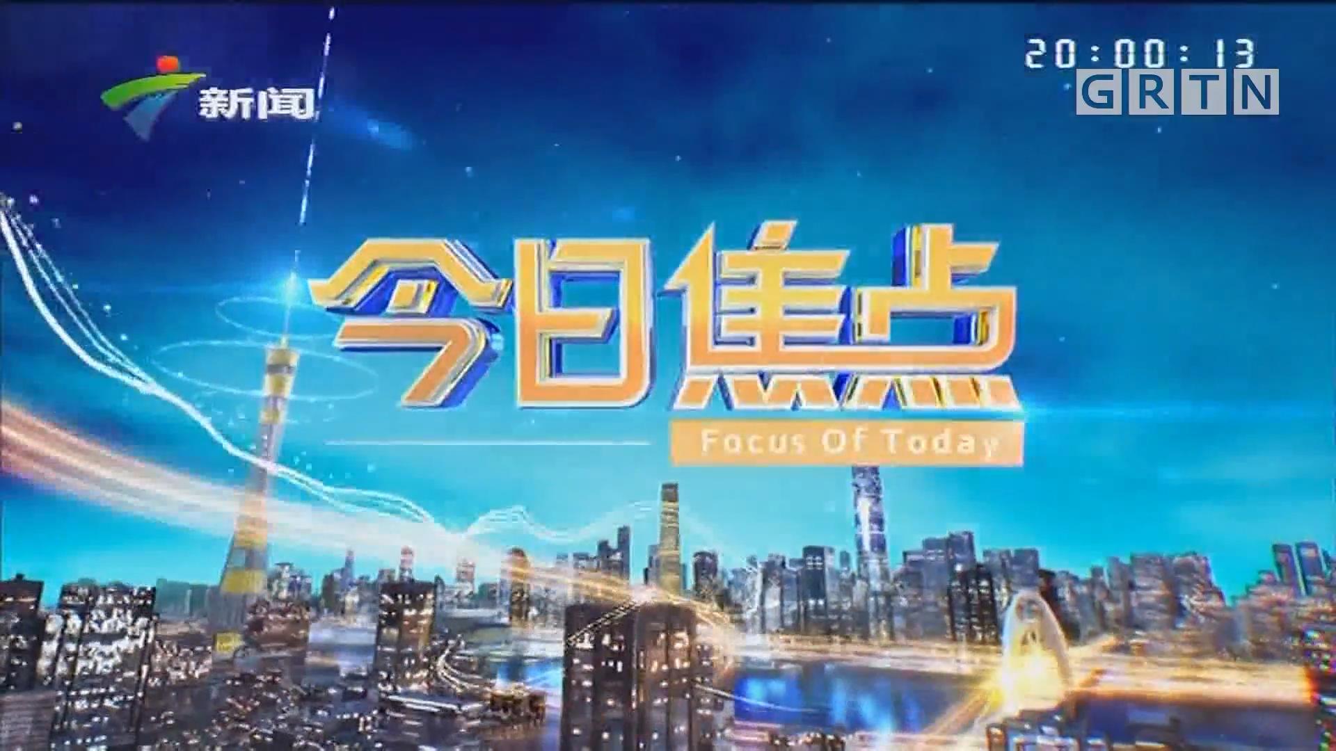 """[HD][2019-08-12]今日焦点:穗警反诈:冒充""""老板""""诱骗 受害者转账68万"""