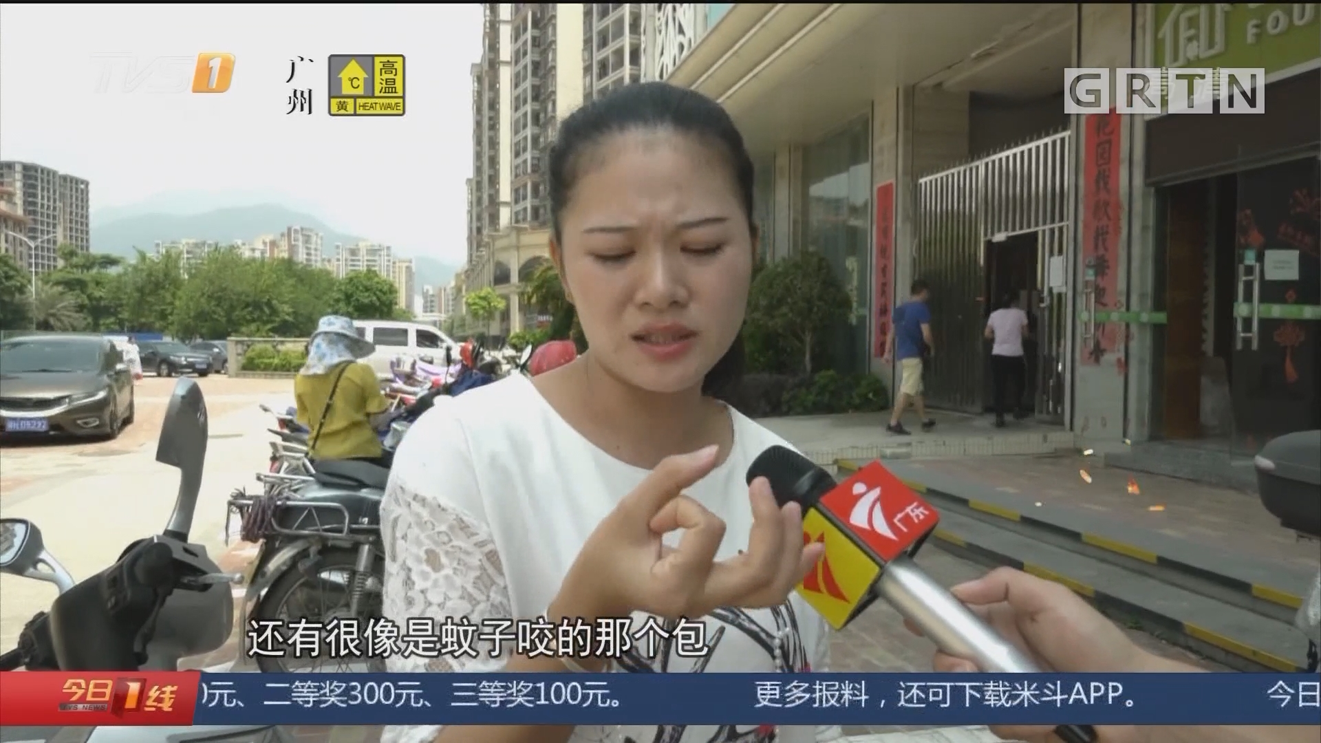 肇庆鼎湖区:遭红火蚁咬 全身多处红肿呼吸困难