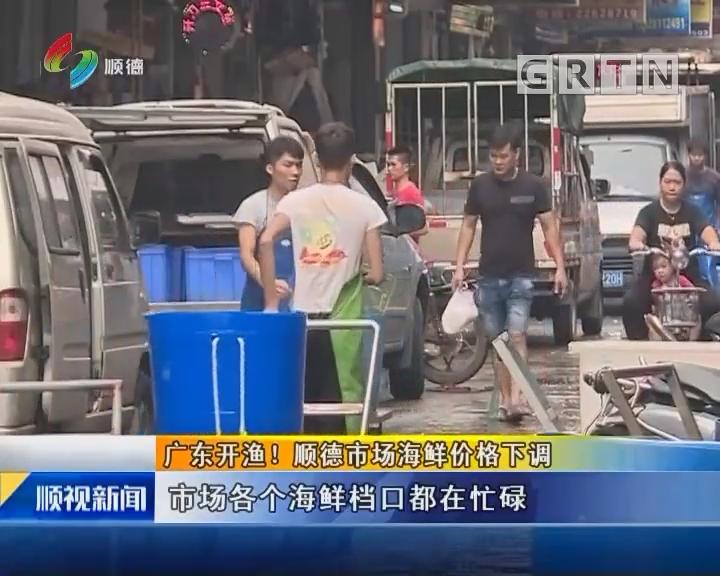 广东开渔!顺德市场海鲜价格下调