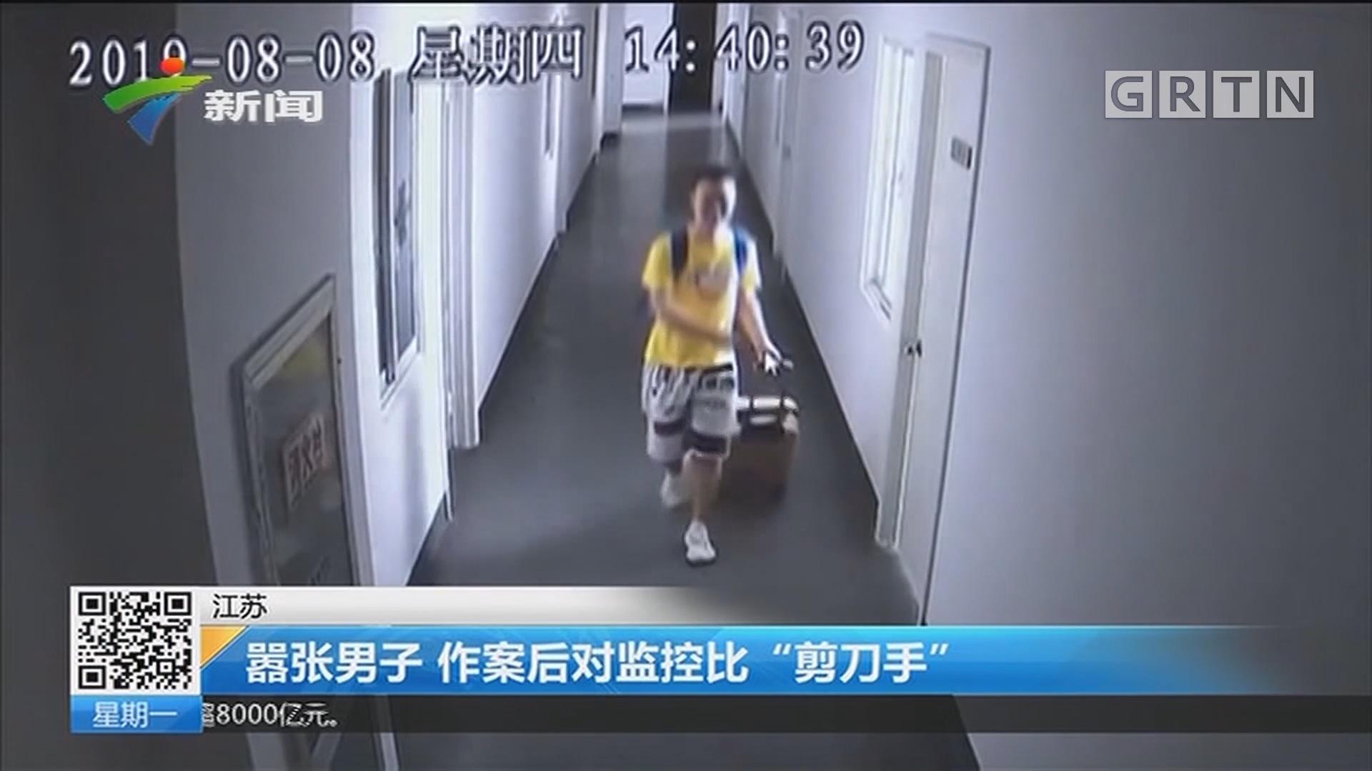 """江苏:嚣张男子 作案后对监控比""""剪刀手"""""""
