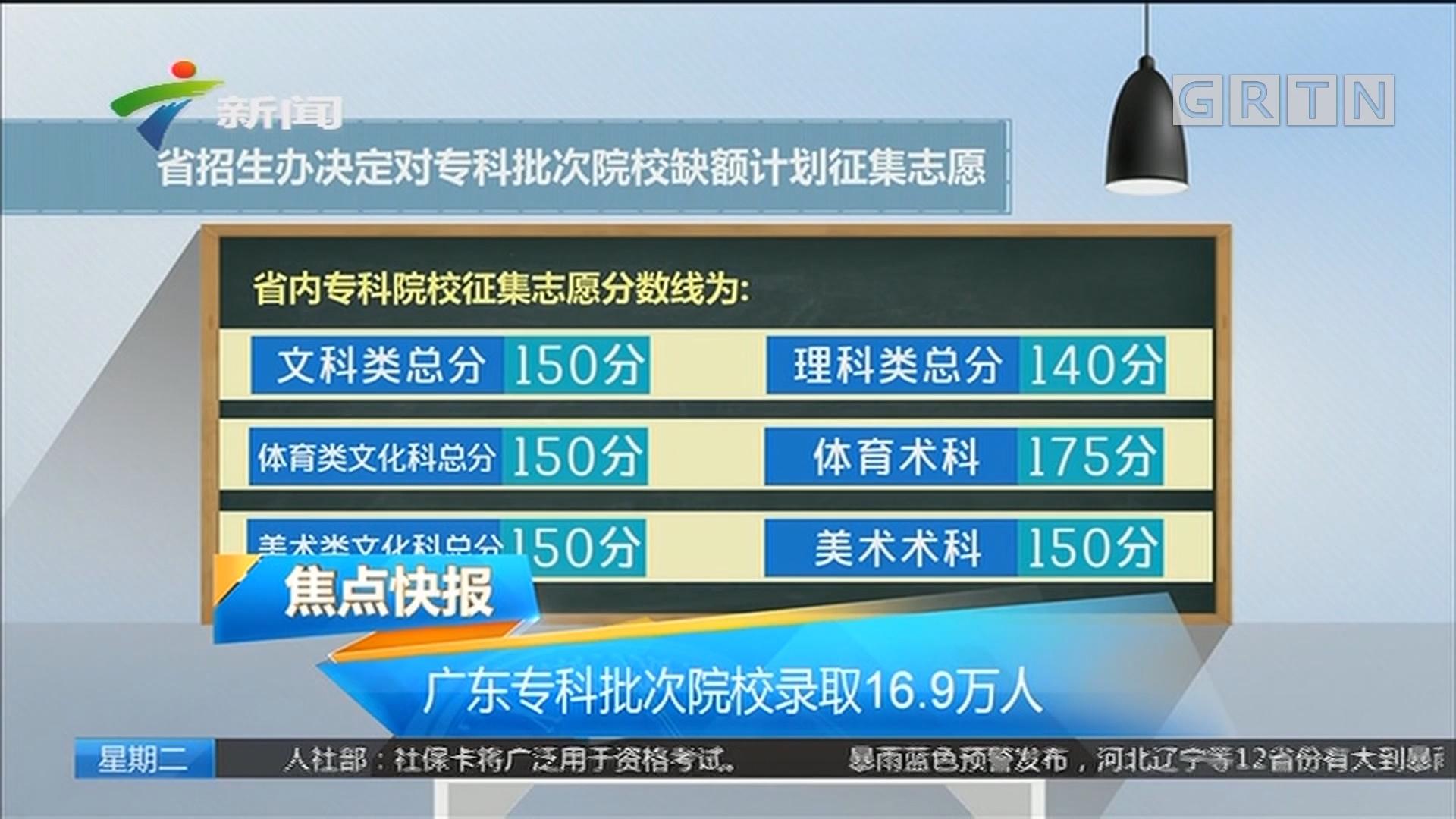 广东专科批次院校录取16.9万人