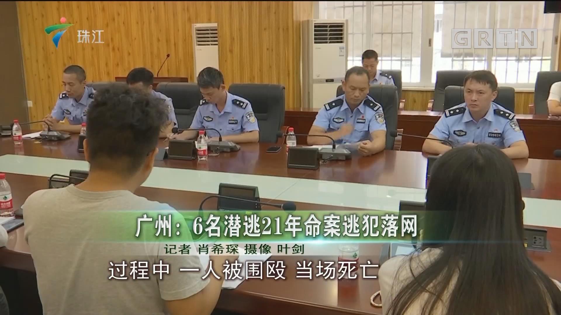 广州:6名潜逃21年命案逃犯落网