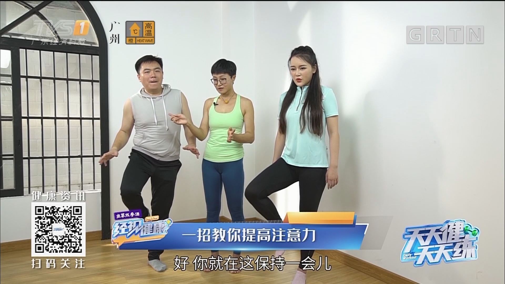 [HD][2019-08-10]经视健康+:一招教你提高注意力