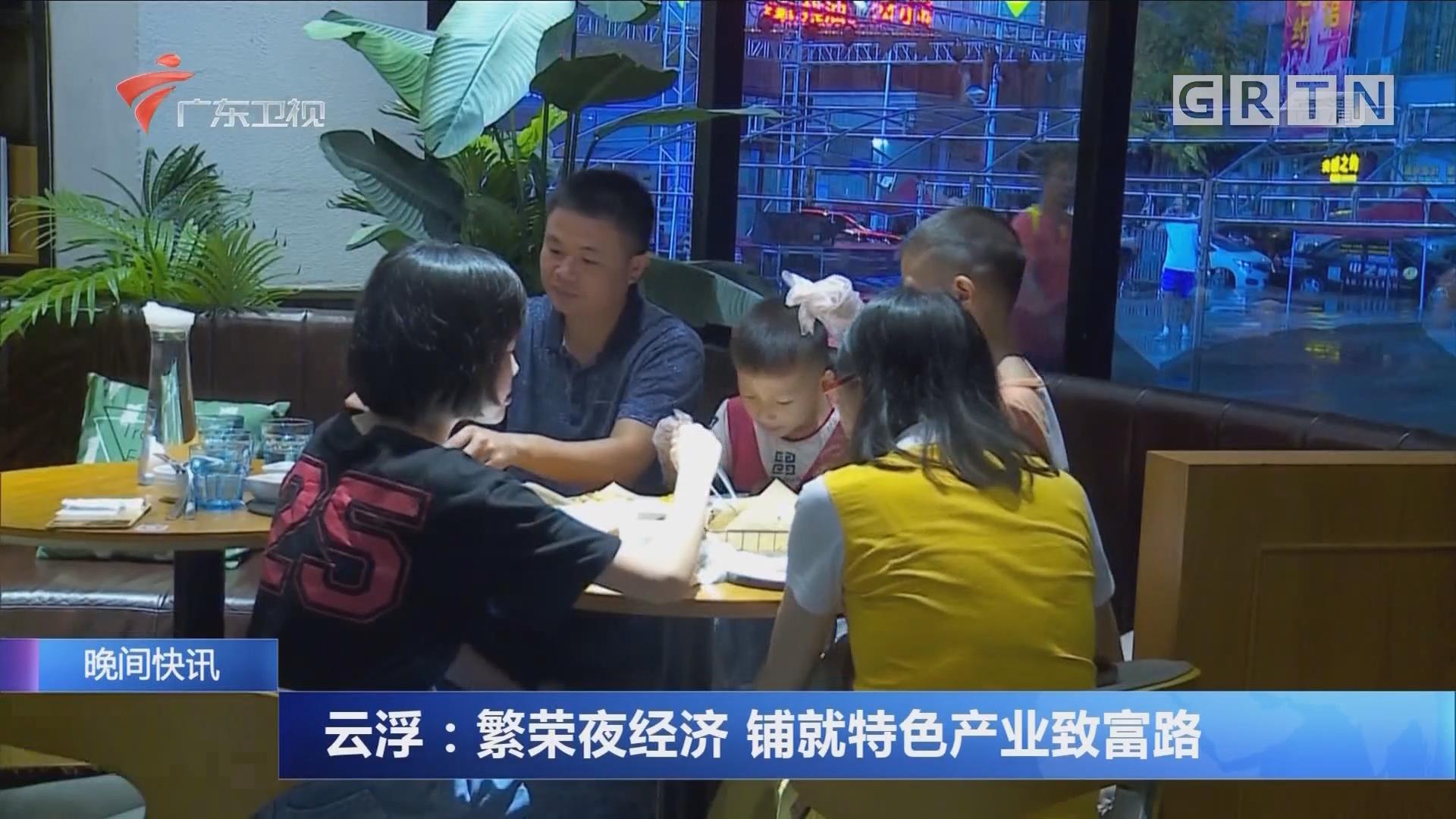 云浮:繁荣夜经济 铺就特色产业致富路