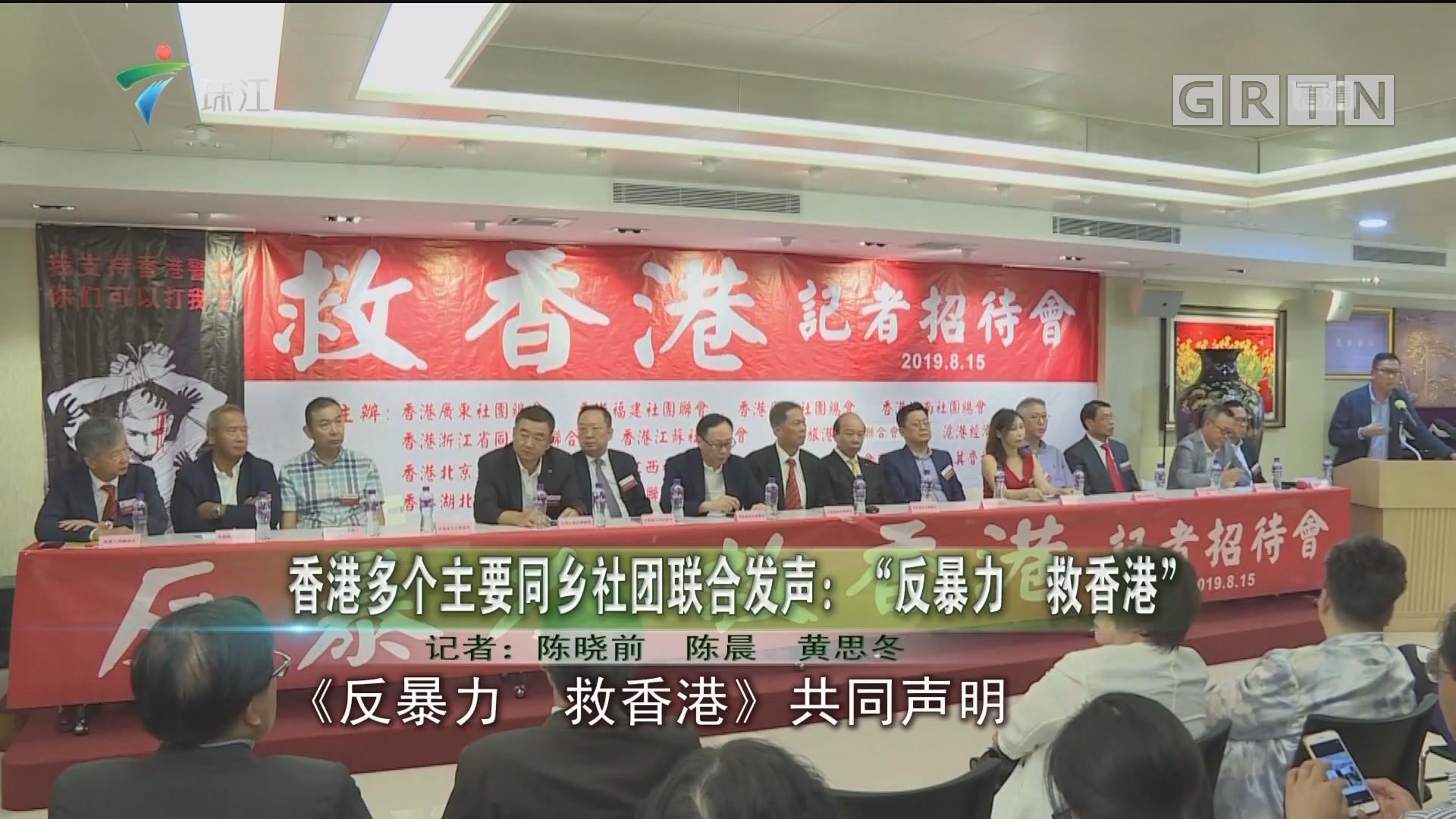 """香港多个主要同乡社团联合发声:""""反暴力 救香港"""""""