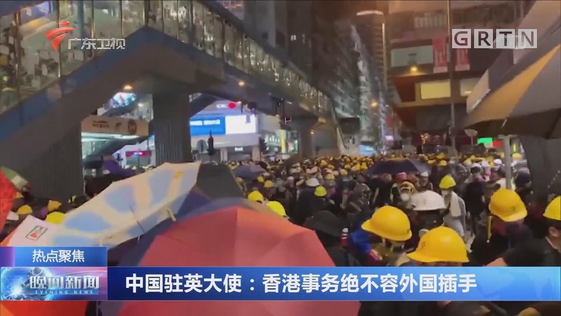 中国驻英大使:香港事务绝不容外国插手