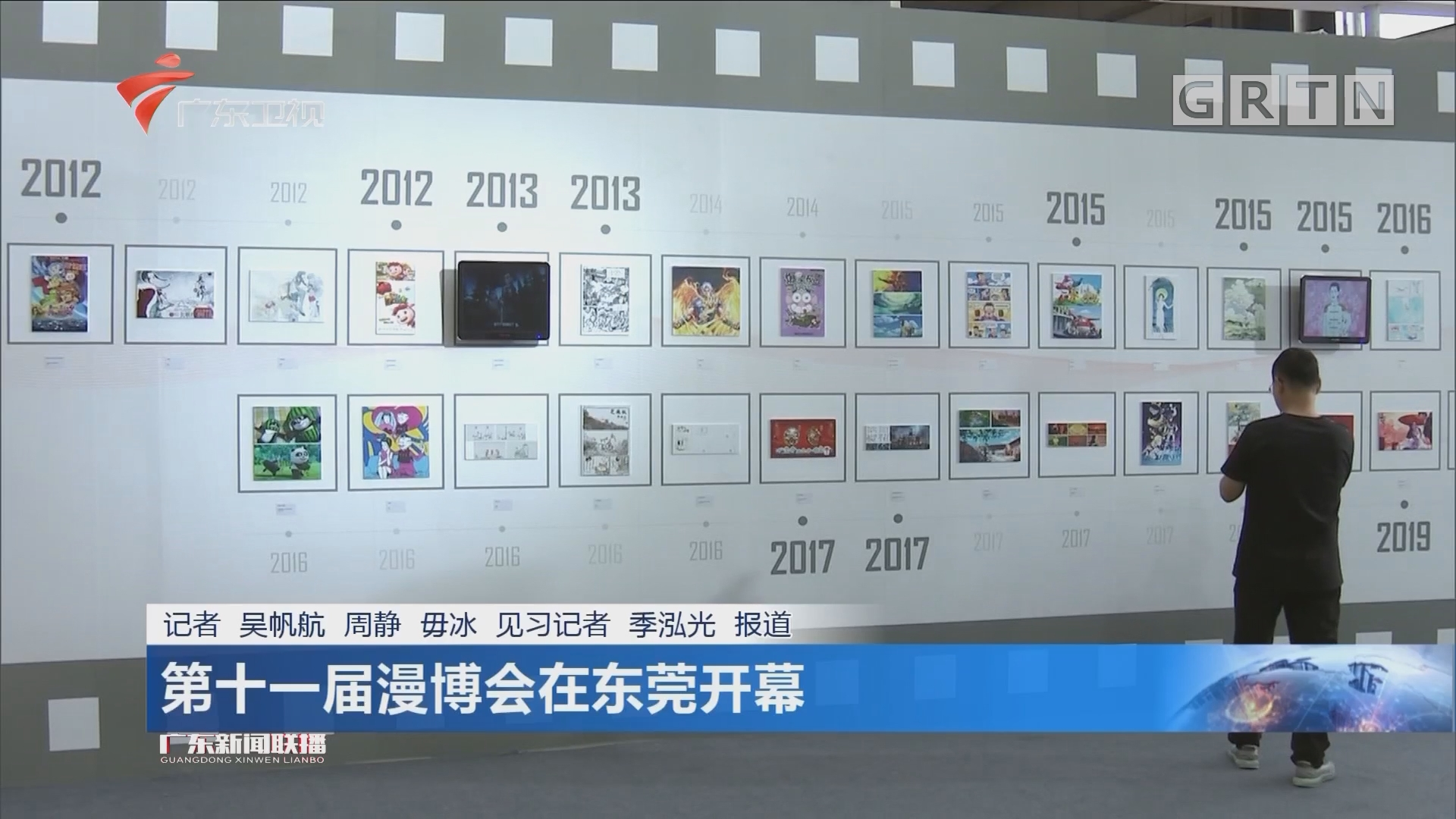 第十一届漫博会在东莞开幕