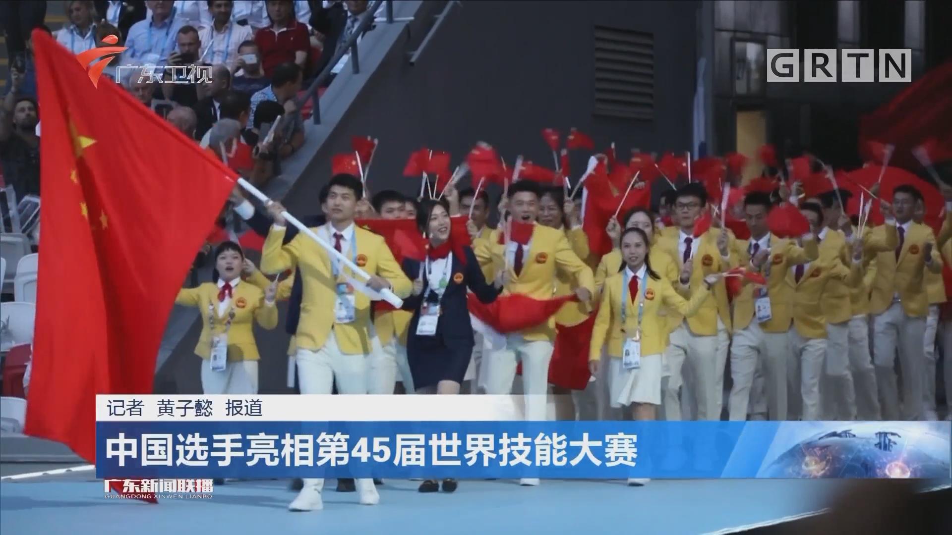 中国选手亮相第45届世界技能大赛