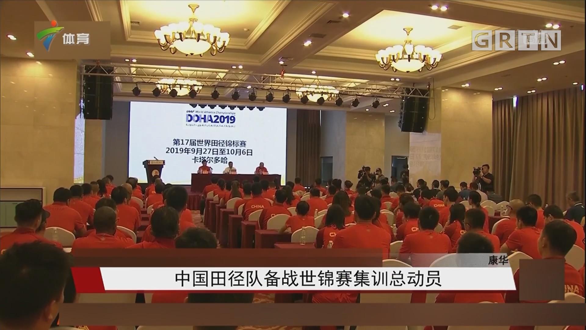 中国田径队备战世锦赛集训总动员