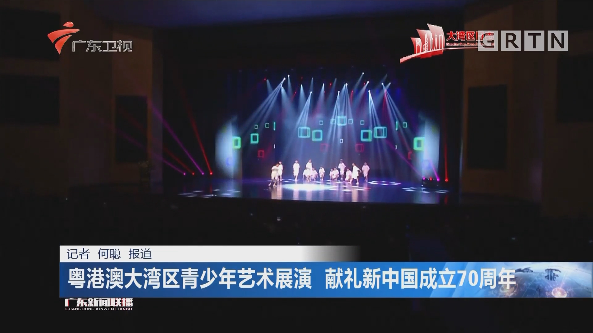 粤港澳大湾区青少年艺术展演 献礼新中国成立70周年