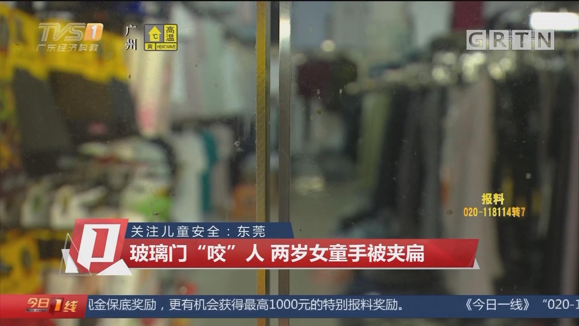 """關注兒童安全:東莞 玻璃門""""咬""""人 兩歲女童手被夾扁"""