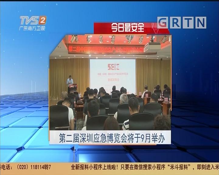 今日最安全 第二届深圳应急博览会将于9月举办