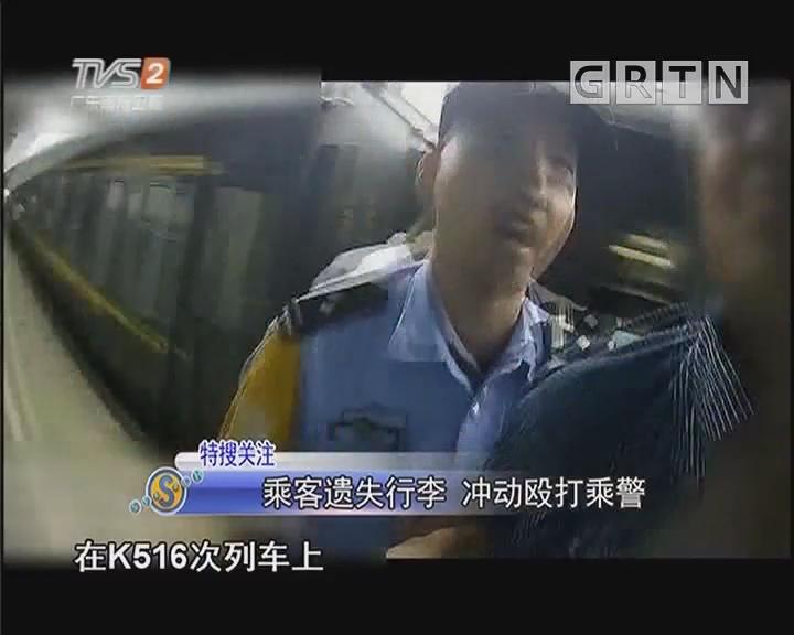 乘客遺失行李 沖動毆打乘警