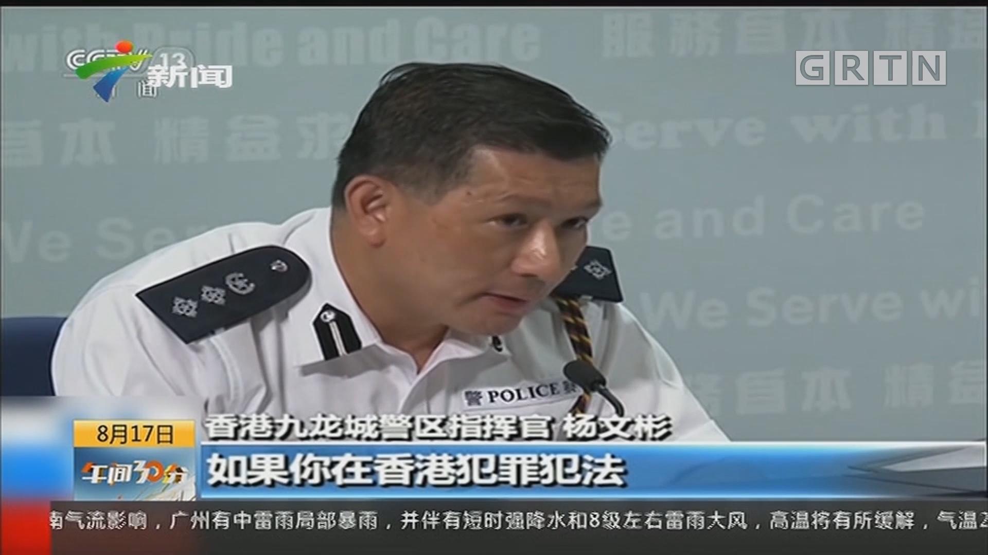 香港警方召开发布会 警方:对违法行为一定追究到底