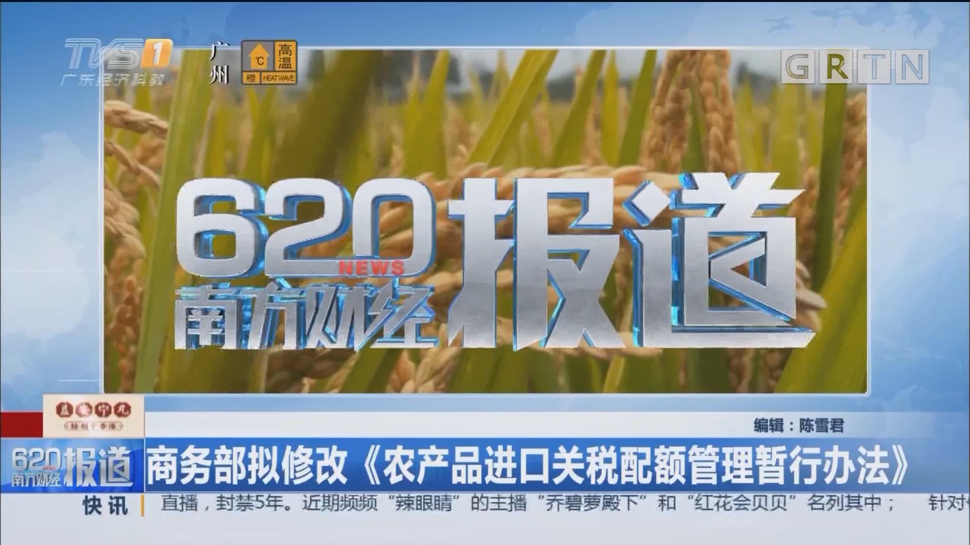 商务部拟修改《农产品进口关税配额管理暂行办法》