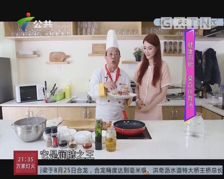 健康厨房:桑百排骨汤