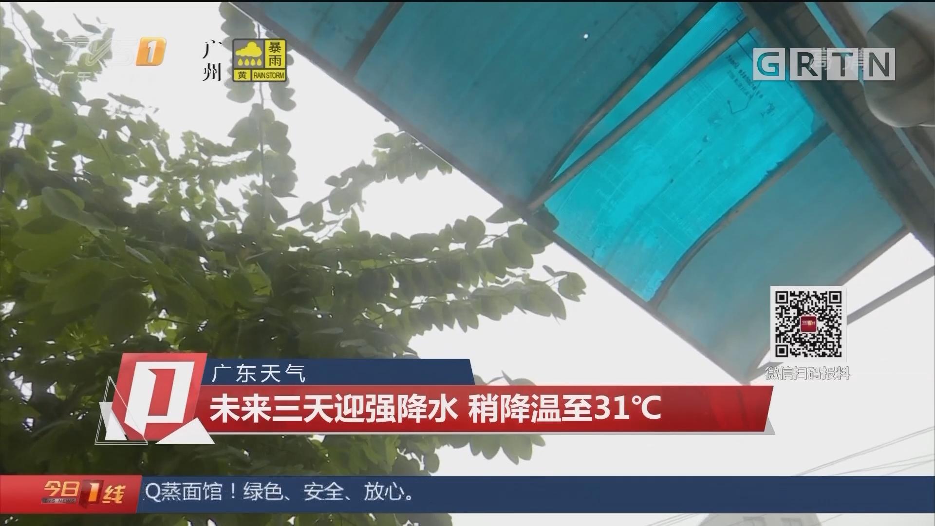 广东天气:未来三天迎强降水 稍降温至31℃