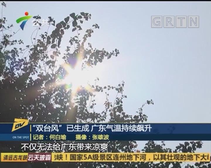 """""""双台风""""已生成 广东气温持续飙升"""
