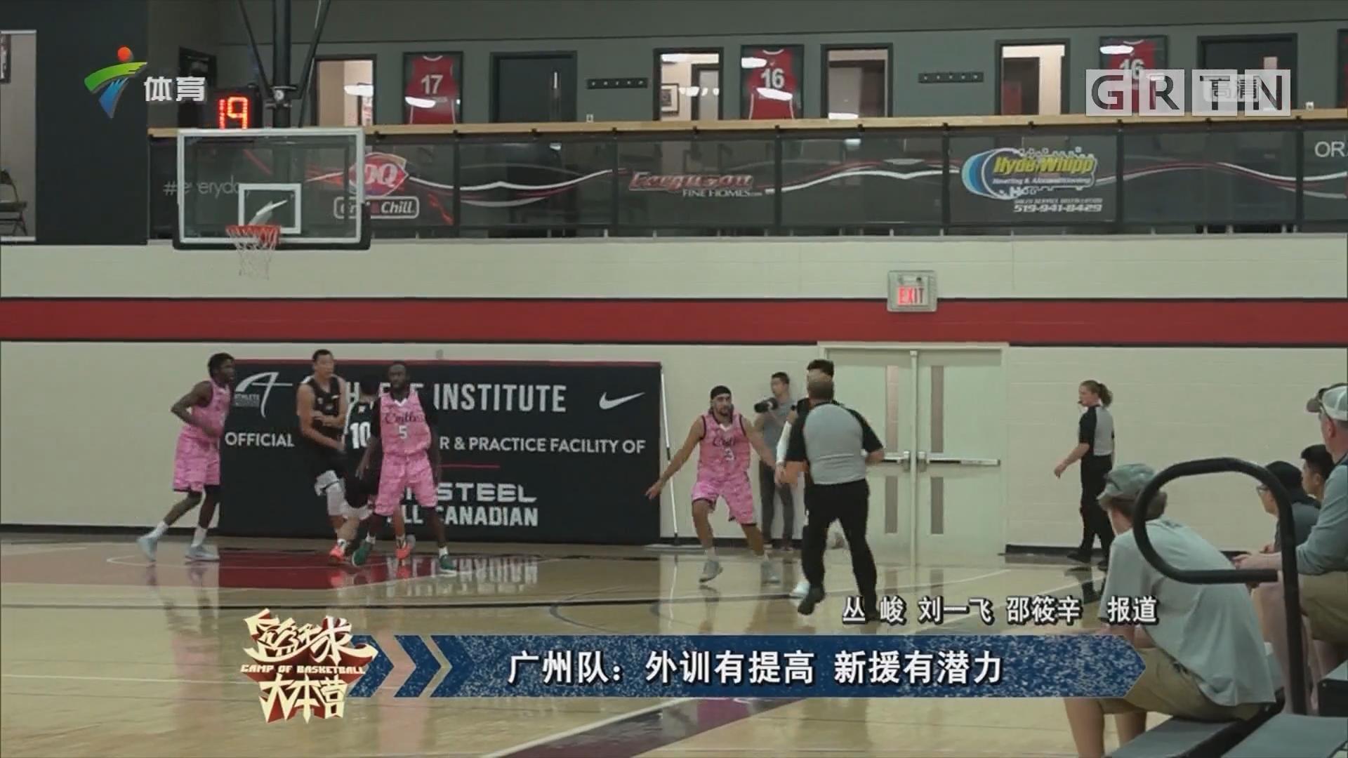 广州队:外训有提高 新援有潜力