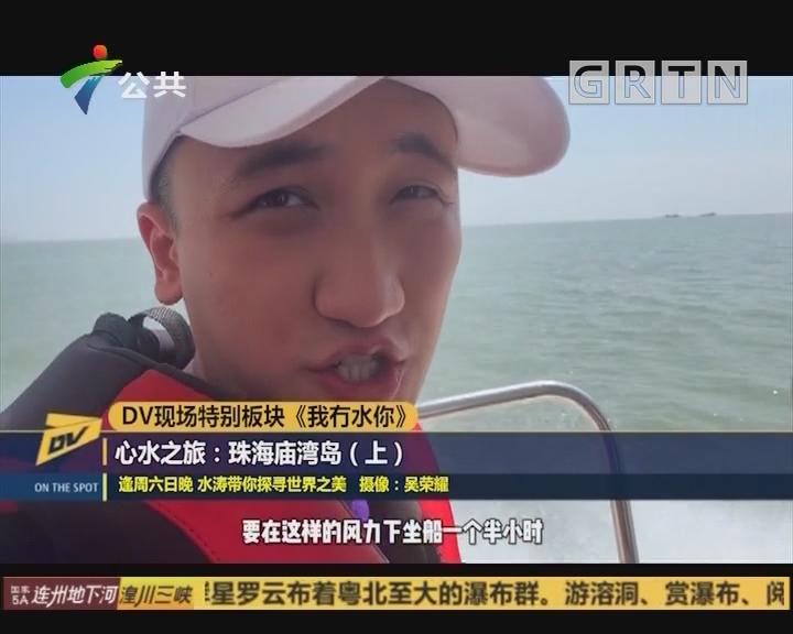 心水之旅:珠海庙湾岛(上)