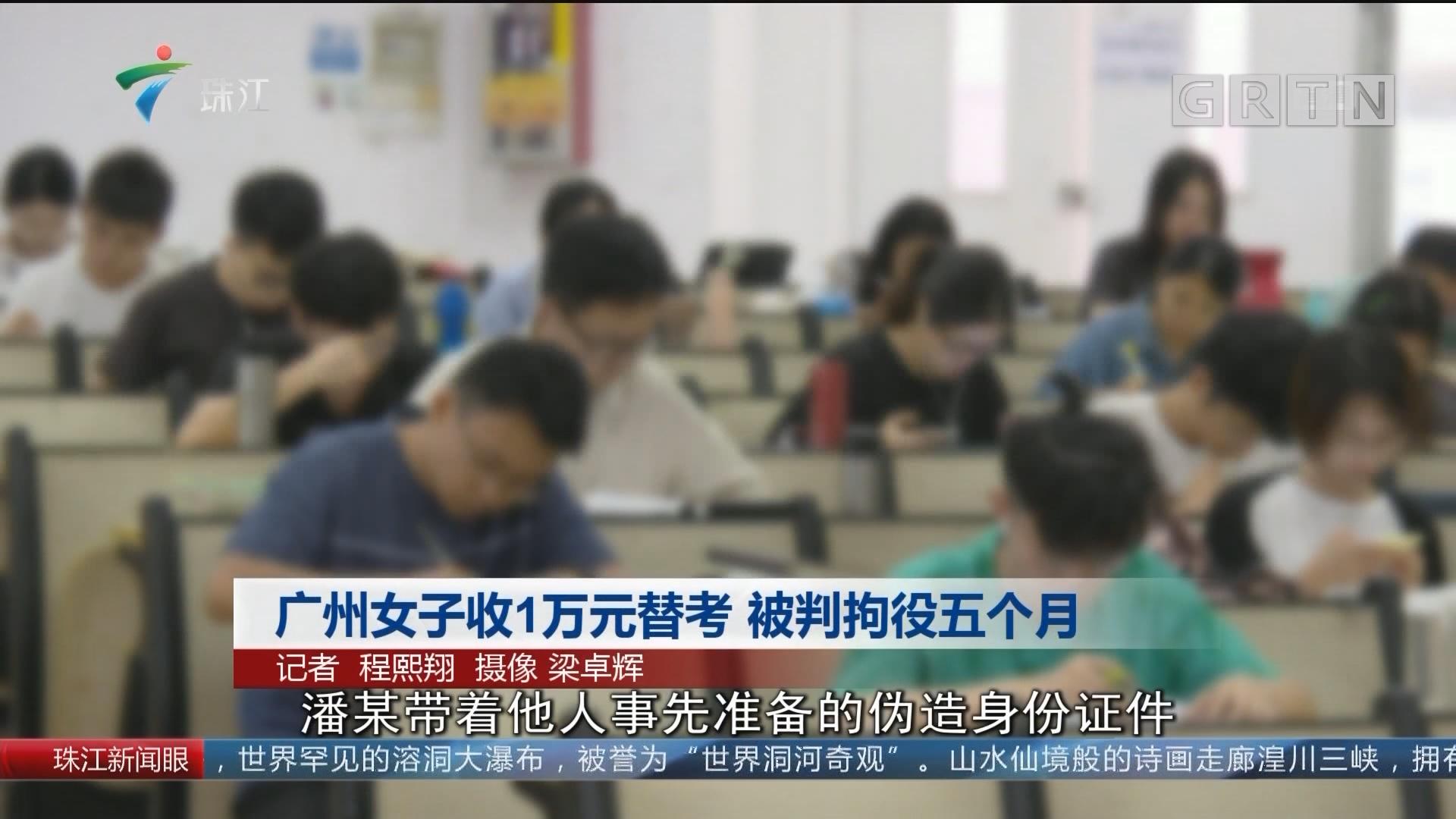 广州女子收1万元替考 被判拘役五个月