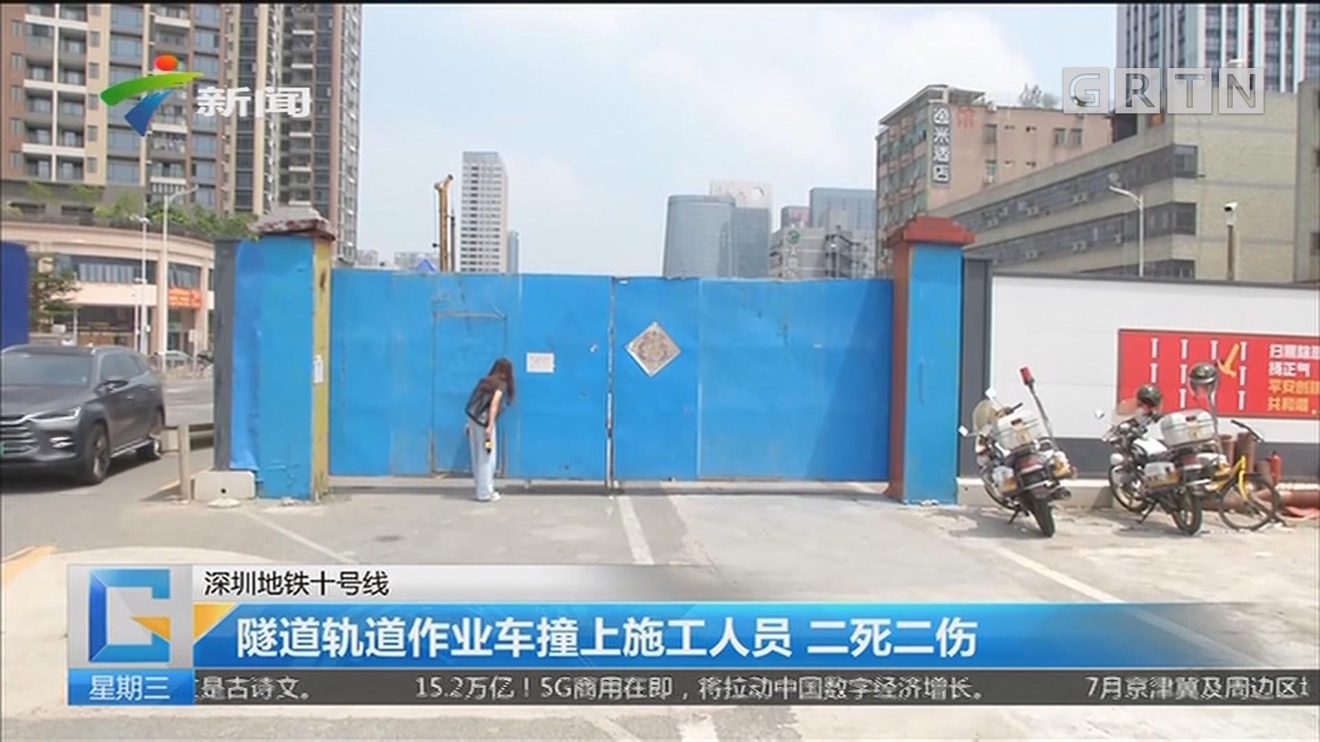 深圳地铁十号线:隧道轨道作业车撞上施工人员 二死二伤