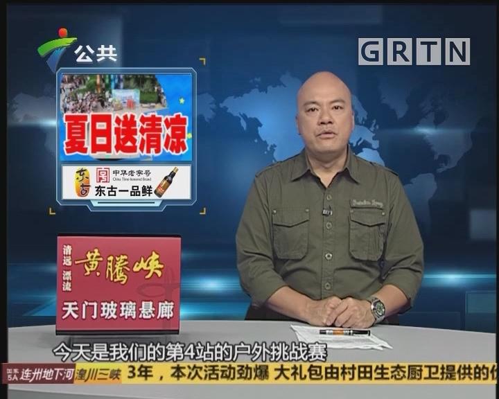 2019夏日送清凉 第4站:东莞虎门