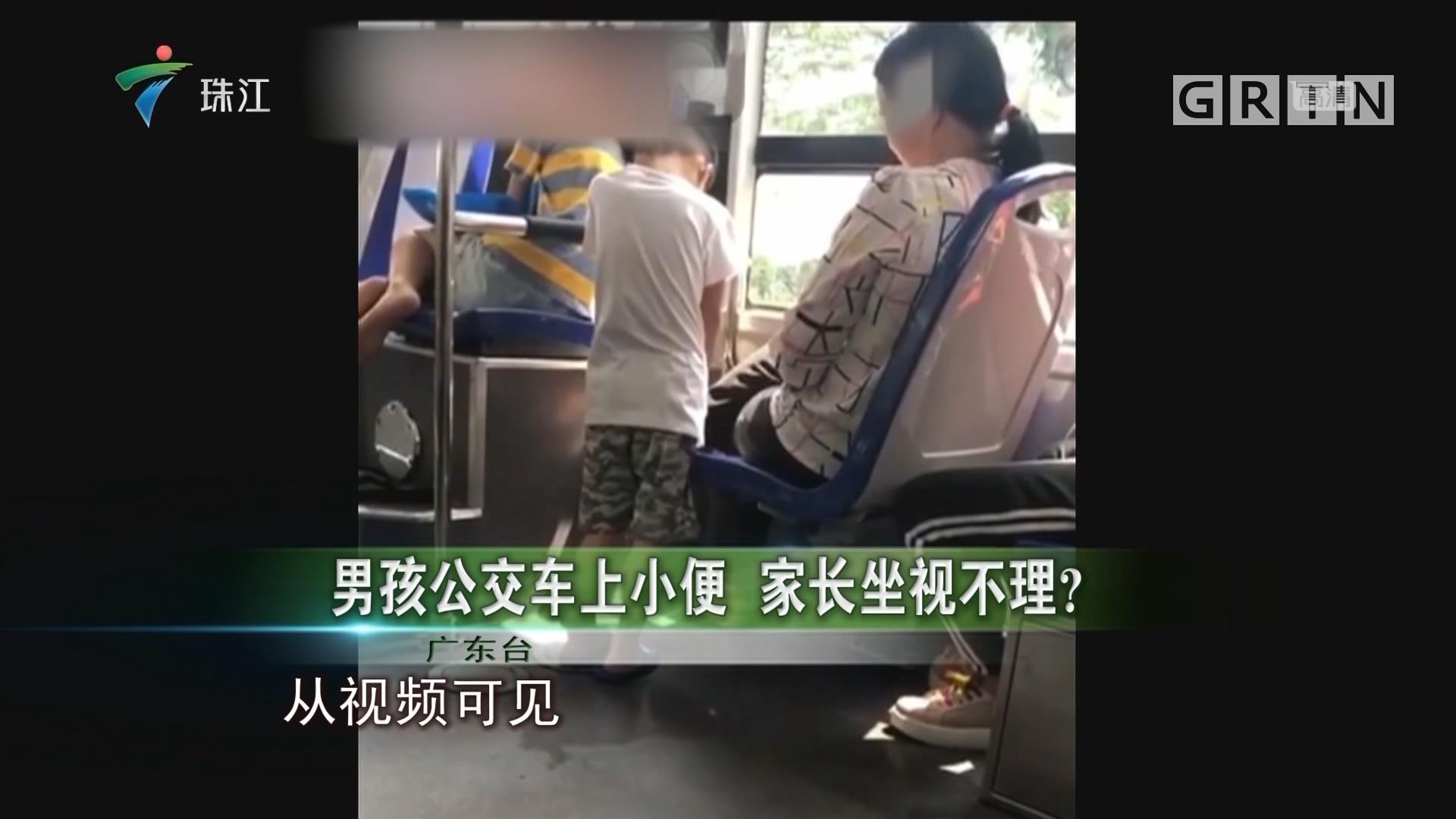 男孩公交车上小便 家长坐视不理?