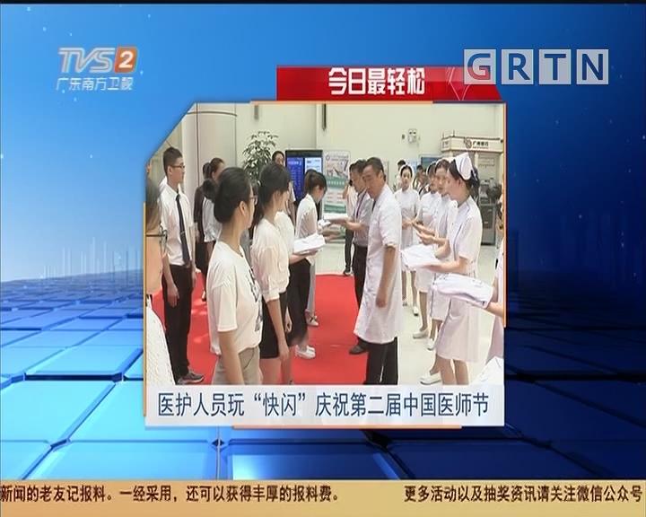 """今日最輕松:醫護人員玩""""快閃""""慶祝第二屆中國醫師節"""