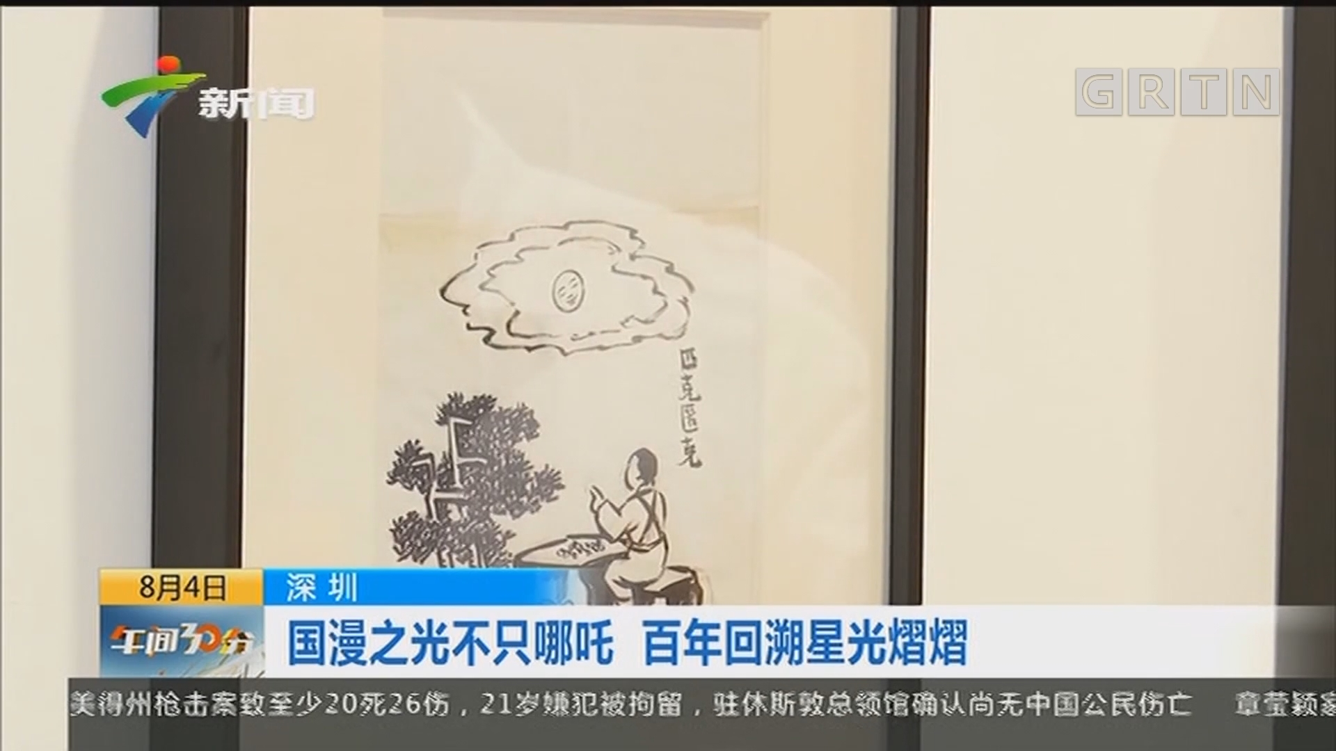 深圳:国漫之光不只哪吒 百年回溯星光熠熠