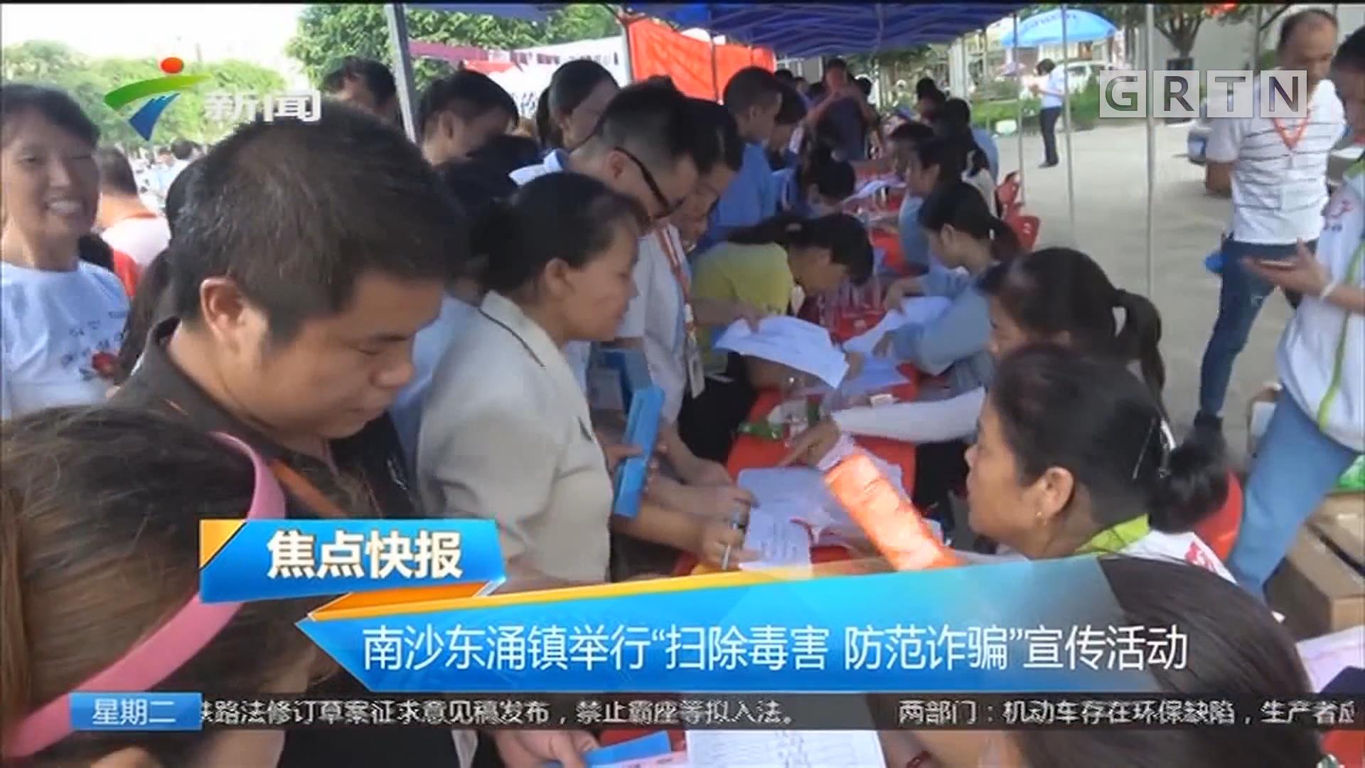 """南沙东涌镇举行""""扫除毒害 防范诈骗""""宣传活动"""