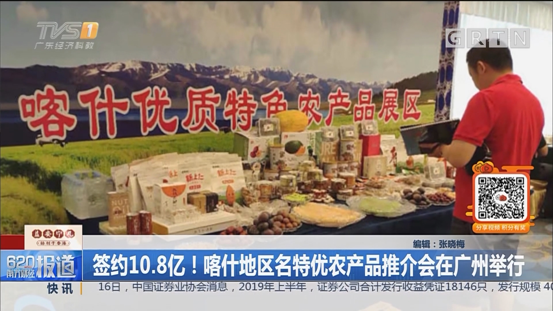签约10.8亿!喀什地区名特优农产品推介会在广州举行