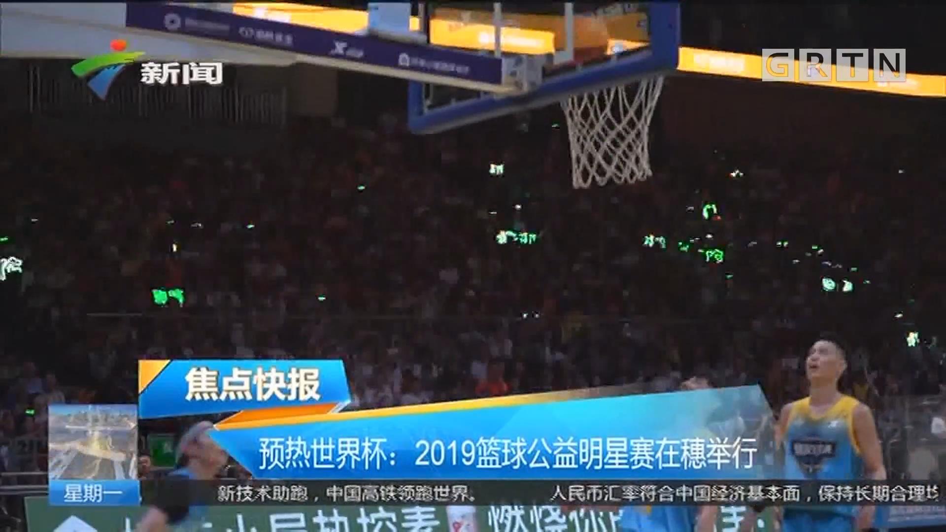 预热世界杯:2019篮球公益明星赛在穗举行