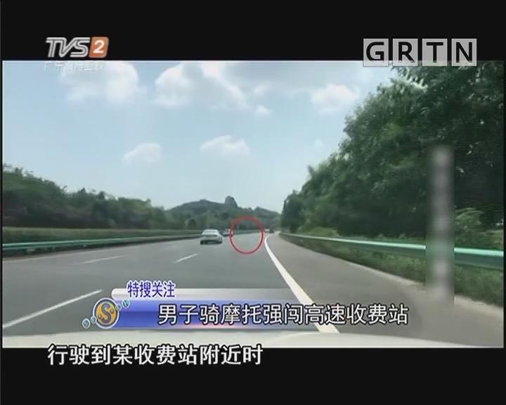 男子骑摩托强闯高速收费站