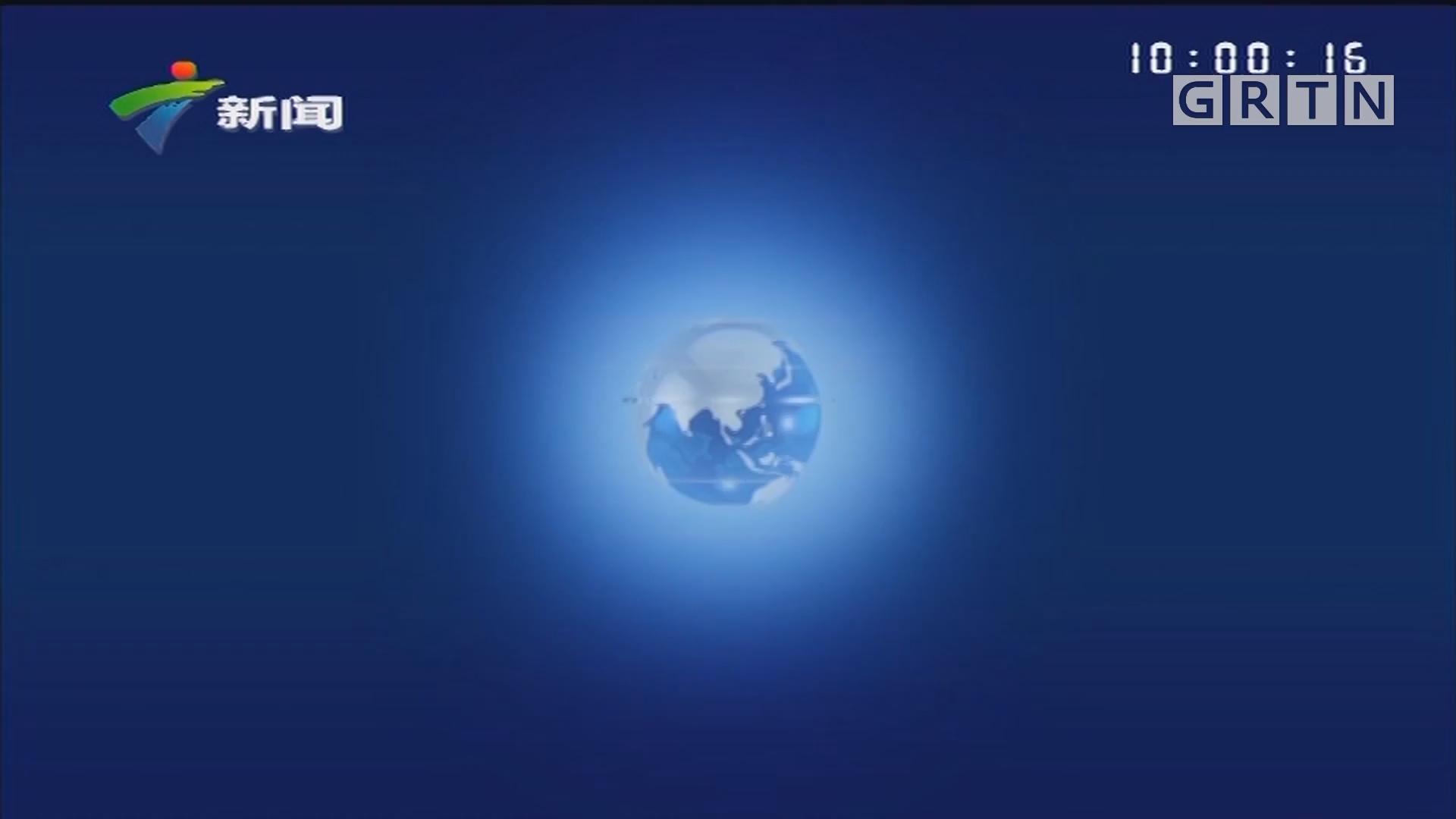 """[HD][2019-08-10]正点播报:超强台风""""利奇马""""来袭 浙江:""""利奇马""""今晨登陆温岭"""