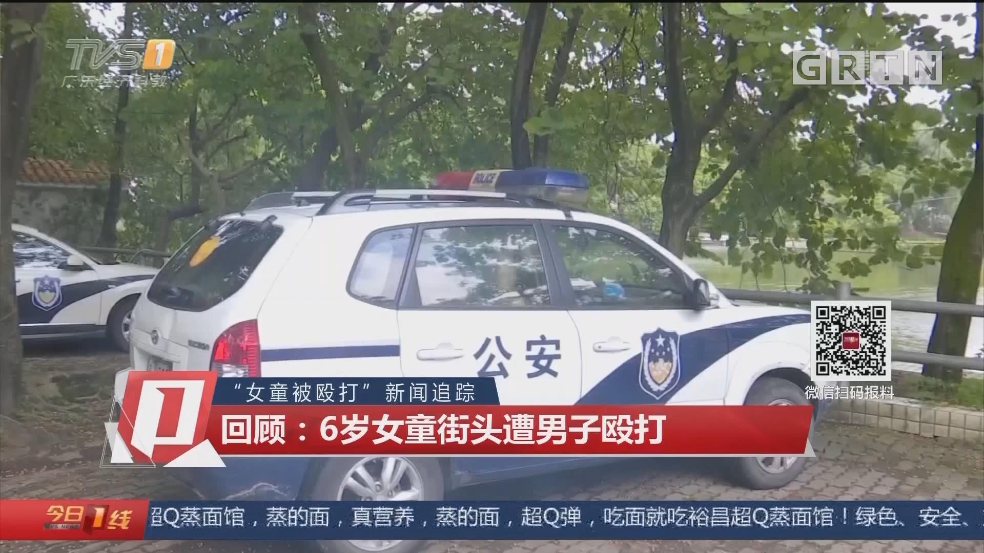 """""""女童被殴打""""新闻追踪 回顾:6岁女童街头遭男子殴打"""