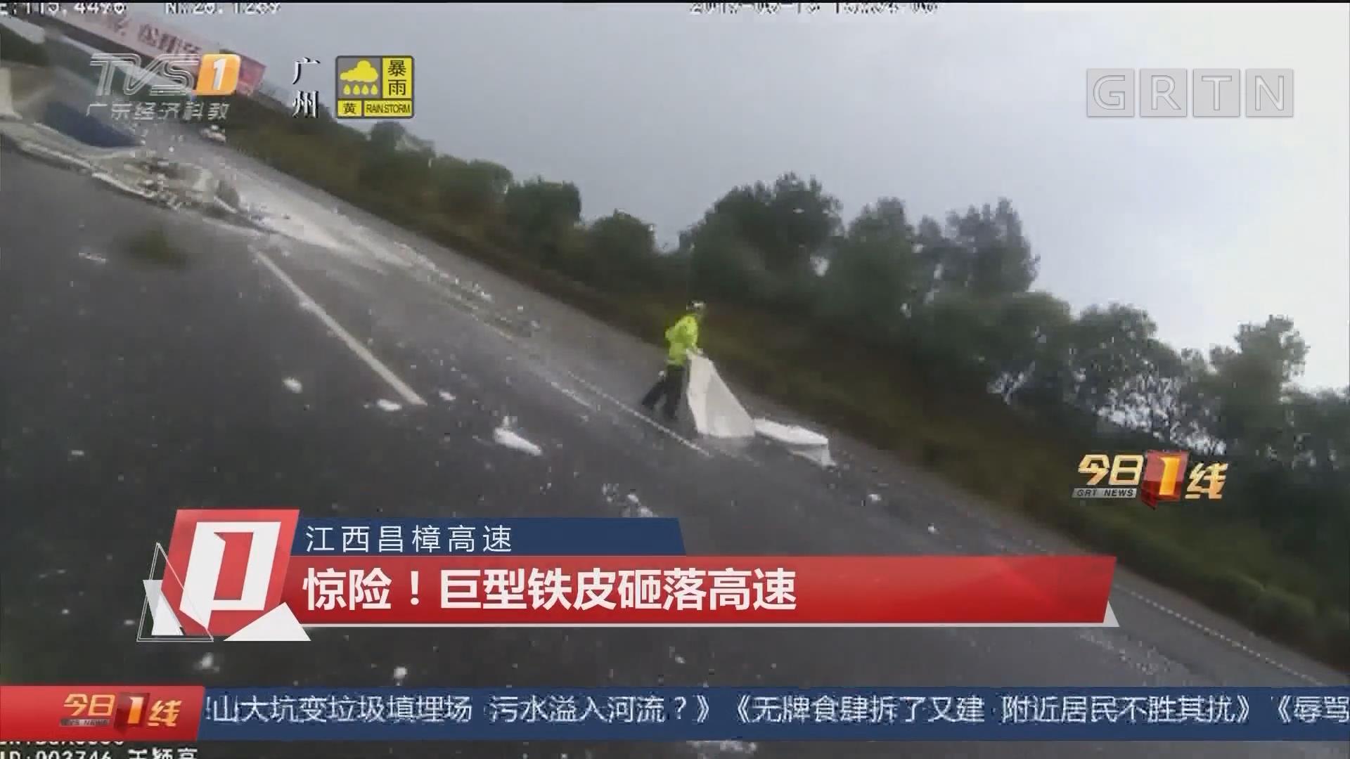 江西昌樟高速 惊险!巨型铁皮砸落高速
