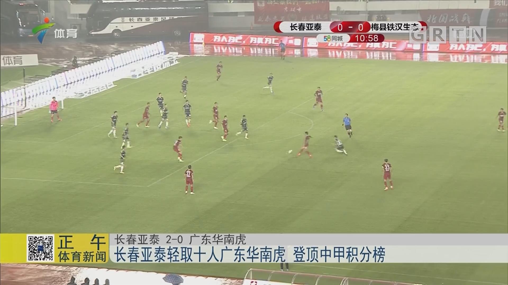 长春亚泰轻取十人广东华南虎 登顶中甲积分榜